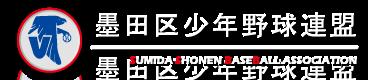 墨田区少年野球連盟
